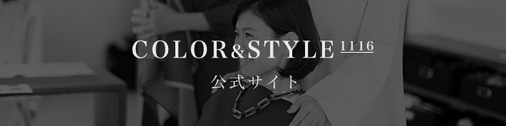 COLOR&STYLE1116公式サイト