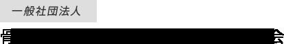 骨格診断PLUSファッション分析協会